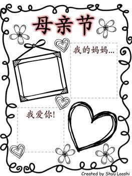 Chinese Mandarin Mothers Day Worksheet FREEBIE