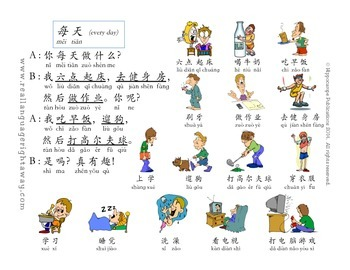 Mandarin Partner Conversation : 每天 (Every Day Activities)