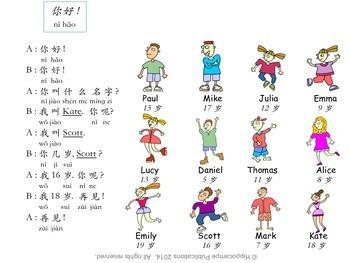 Mandarin Partner Conversation : 你好!  (Nice to meet you!)