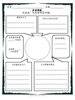 Mandarin Planet Research Pack 中文星球调查项目