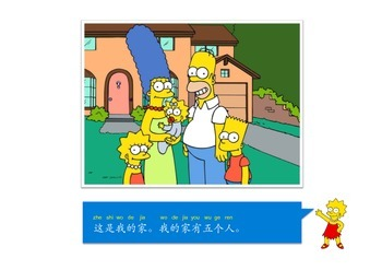 Mandarin Reader_My Family_ The Simpsons (narrated by Lisa Simpson)