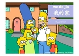 Mandarin Reader_My Family_ The Simpsons (narrated by Lisa