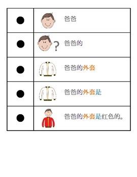 Mandarin Sentence Strips Book