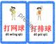 Mandarin Sports unit flashcards and flashcards reading video bundle 运动词卡及视频