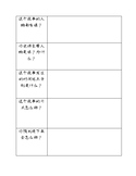 Mandarin Story Map