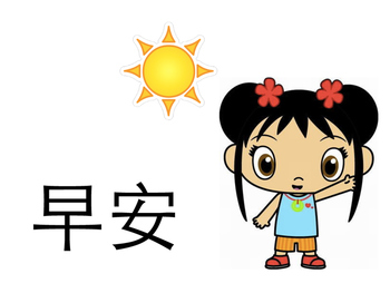 Mandarin Survival Words [simplified] 教室常用词句(简体)