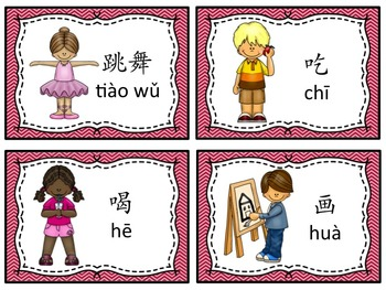 Chinese Mandarin Verbs Flashcards/Memory Game