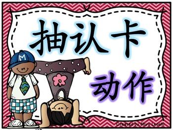 Chinese Mandarin Verbs Flashcards/Memory Game