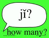 Mandarin Wall Signs: Question Words w/ Pinyin Comprehensib