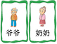 Mandarin family member flashcards package (flashcards and