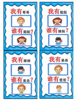 "Mandarin family member unit ""I have...who has"" game cards ""我有...谁有""家庭成员游戏卡"