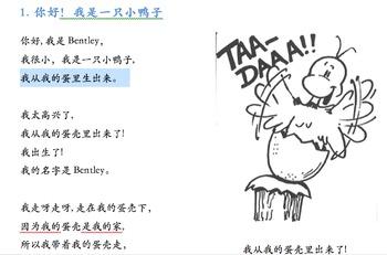 Mandarin level 1 story: Bentley and Rocky1