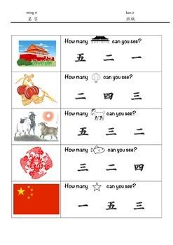 Mandarin_Numbers_Matching_1-5