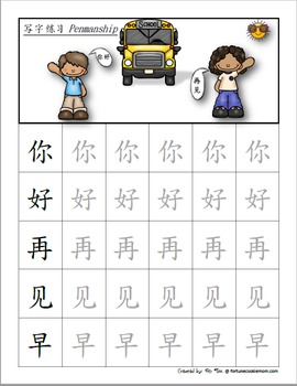 Manners Pre-K/Kindergarten FULL Pack (English with Simplified Chinese)