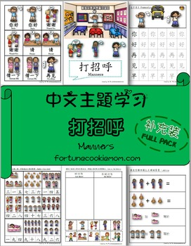 Manners Pre-K/Kindergarten FULL Pack (English with Simplif