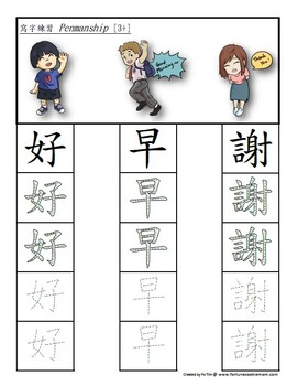 Manners Pre-K/Kindergarten FULL Pack (English with Traditional Chinese)