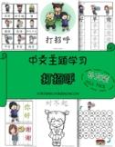 Manners Pre-K/Kindergarten FULL Pack (Simplified Chinese)