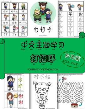 Manners Pre-K/Kindergarten FULL Pack (Simplified Chinese with Pinyin)