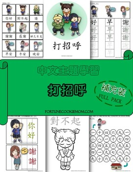 Manners Pre-K/Kindergarten FULL Pack (Traditional Chinese)