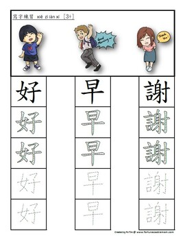 Manners Pre-K/Kindergarten FULL Pack (Traditional Chinese with Pinyin)