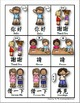 Manners Pre-K/Kindergarten Pack (English with Traditional Chinese)