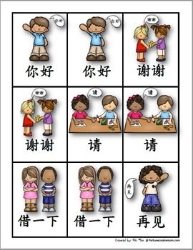 Manners Pre-K/Kindergarten Pack (Simplified Chinese)