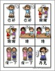 Manners Pre-K/Kindergarten Pack (Traditional Chinese)