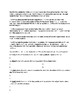 Mao Zedung Biography Article and Assignment Worksheet