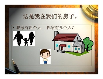 Map and I Chinese PPT