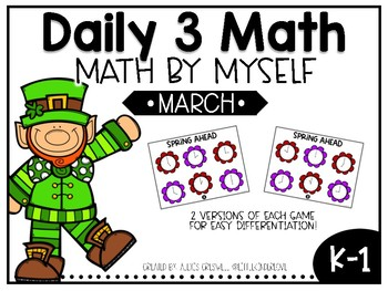 March Daily 3 Math by Myself Games
