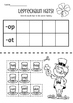 March First Grade Math & Literacy Packet - St. Patrick's Day Activities