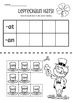 March Kindergarten Math & Literacy Packet - St. Patrick's Day Activities