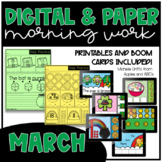 March Kindergarten Morning Work and Boom Cards Bundle