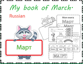 March . Months of the Year. Flipbook. Russian