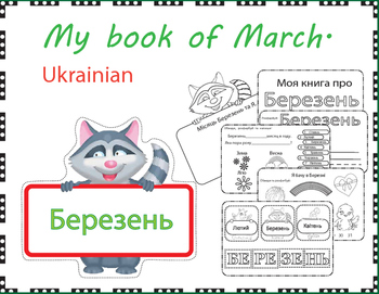 March . Months of the Year. Flipbook. Ukrainian