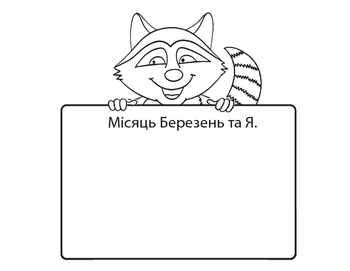 March . Months of the Year. Flipbook. Ukrainian