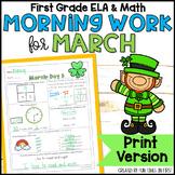 March Morning Work First Grade | Printable No Prep