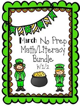March No Prep Math/Literacy Bundle