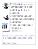 Martin Luther King Jr. Chinese lesson 马丁路德金