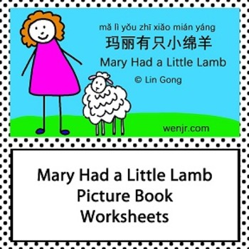 Mary Had a Little Lamb Mandarin Chinese Reading Coloring Picture Book Worksheets
