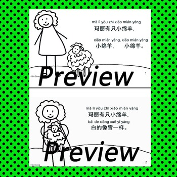 Mary Had a Little Lamb Mandarin Chinese Reading Coloring P