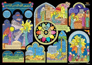 Mary (Mother of Jesus) in the Quran(Islam) - Printable poster