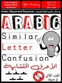Arabic Alphabet Book Similar Letters Confusion PART 2 أوراق عمل الأحرف المتشابهة