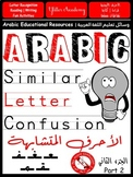 Arabic Alphabet Book Similar Letters Confusion PART 2 أورا