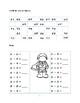 Matemáticas para mí Nivel B