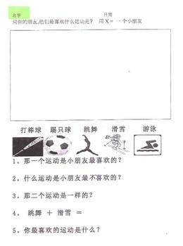 Math- 2 Chinese Data Graphs