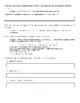 Math 6 French 1.1