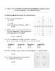 Math 6 - Number Sense Review Guide