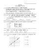 Math 7 Virginia VA SOL 7.10 Unit Test for Unit 6 on Relationships and Functions