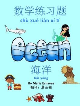Math Activities in Mandarin Chinese for Kindergarten and 1st Grade